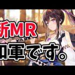 【放置少女】和軍から純MRキャラ来ますね!!2021年8月30日(更新情報)