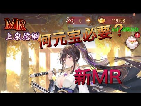 【放置少女】新MR上泉信綱 何元宝かかるのか?