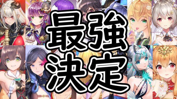 【放置少女】最強のトップ10ランキングがついに決定しました!!