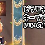 【放置少女】新イベント流し素麺と財神の雑貨屋プレーしてきました!