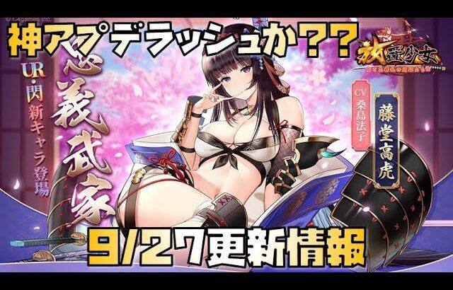 【放置少女】神アプデか??? 9月27日 更新情報まとめ 石川五右衛門