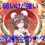 【放置少女】勝てるデッキの作り方【ナタ育成】