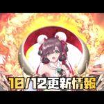 【放置少女】再びナタガチャ 10月12日 更新情報まとめ ナタ
