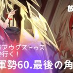 【放置少女】異境軍勢60.最後の角闘士【466万アウグス単騎】