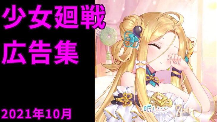 少女廻戦 ゲーム広告集 (7・終)