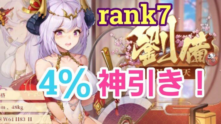 【少女廻戦】劉備rank7!4%の神引き!しかし、、、なんかごめんね。